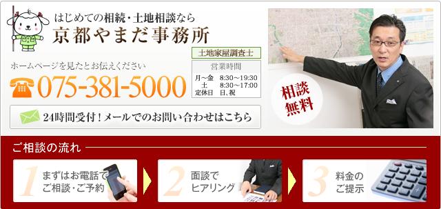 はじめての相続・土地相談なら 京都やまだ事務所 電話番号:075-381-5000